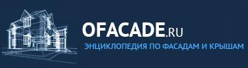 Ofacade.ru — все про фасады и крыши